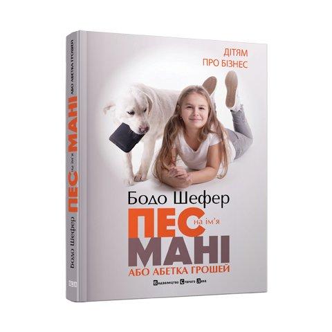 Книга Пес на ім'я Мані - Шефер Бодо